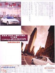 TOYO_NewYork_s_1994